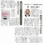 「健康産業流通新聞」08/3/8号10~11面