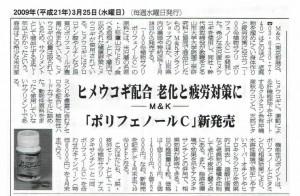 健康食品新聞2009年3月25日号