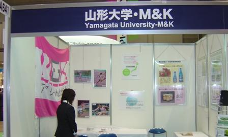 山形大学・M&Kのブース