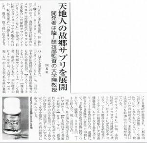 健康ジャーナル2009年7月21号14面