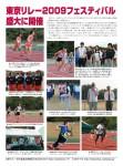 月刊陸上競技2009年12月号