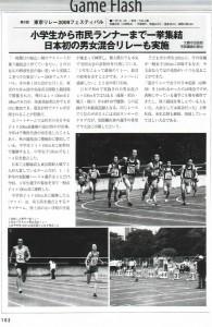 陸上競技マガジン2009年12月号