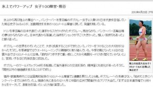 東京新聞…氷上でパワーアップ 女子100障害・熊谷
