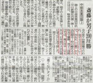 中日新聞2010年5月16日23面