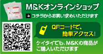 『M&Kオンラインショップ』の商品は、携帯電話からもご購入頂けます