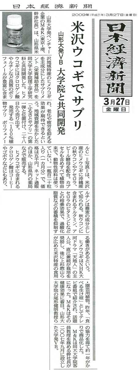 「日経新聞」平成21年3月27日号