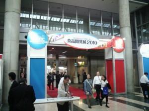 食品開発展2010会場