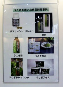米沢産ヒメウコギを使った商品
