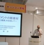 ifia JAPAN 2011