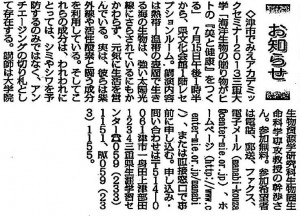 伊勢新聞2013年6月28日11面