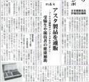 「健康食品新聞-Health Food Journal」-08/1/16号 6面