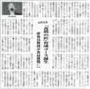 「健康食品新聞-Health Food Journal」-08/2/13号 3面